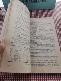 动力地质学原理(一版一印)