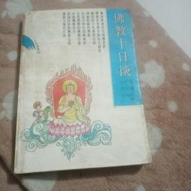 佛教十日谈