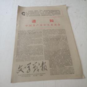 文革报纸 :文学战报1967年,第10号