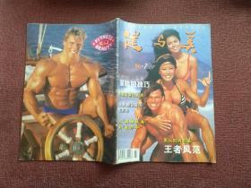 健与美1996 7