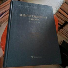 新编中国文献西译书目(1900-2017附光盘)有光盘。看图