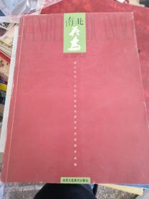南北花鸟:当代中国花鸟画学术交流展作品集