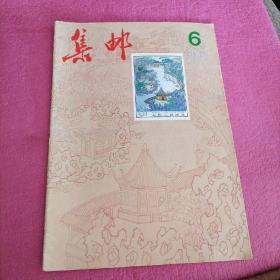集邮1984.6