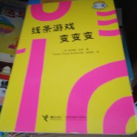 线条游戏变变变/杜莱百变创意玩具书