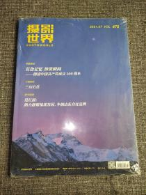 摄影世界 2021年第7期  关键词:红色记忆,珍贵瞬间——图说中国共产党成立100周年!