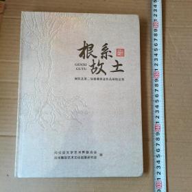 根系故土  闽侯县第二届根雕创意作品展精品集