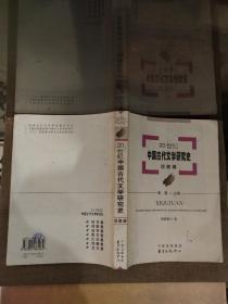 20世纪中国古代文学研究史:戏曲卷