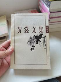 黄裳文集.1.锦帆卷