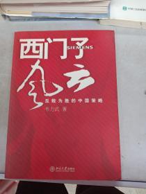 西门子风云:反败为胜的中国策略
