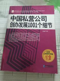 中国私营公司创办发展1001个细节