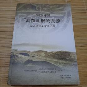 2012中国秦汉时期的九原 学术论坛专家论文集