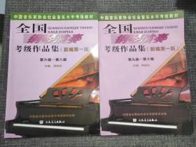 全国钢琴演奏考级作品集(新编第一版)第六级——第八级、第九级——第十级【2本合售,品较好】