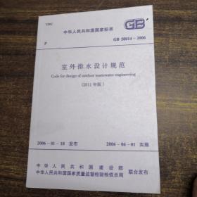 中华人民共和国国家标准GB50014-2006室外排水设计规范(2011年版)