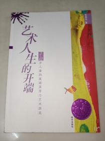 艺术人生的开端:2-12岁儿童的家庭美育与艺术游戏  苏清华  签名