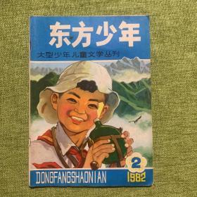 东方少年 1982第2期 大型少年儿童文学丛刊