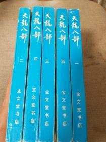 天龙八部(宝文堂)全五册