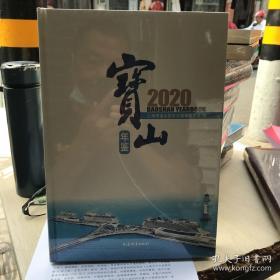 宝山年鉴2020