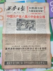 《西安日报》1959年8月27日