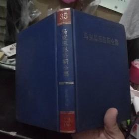 马克思恩格斯全集第二版(第35卷)