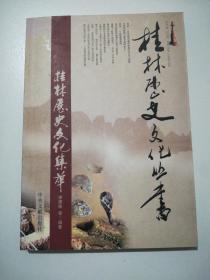 桂林历史文化集萃