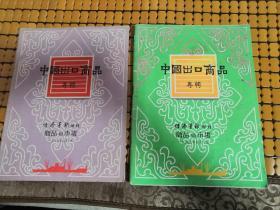 1965年:中国出囗商品专辑(两册合售,少见!)