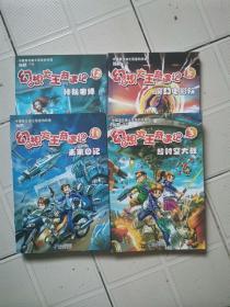 幻想大王奇遇记(3):超时空大战,8魔幻电影院,11未来日记,12神秘老师(四册含售