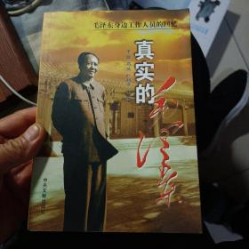 真实的毛泽东:毛泽东身边工作人员的回忆(有签字)