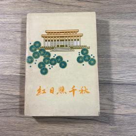 红日照千秋(1978年一版一印)