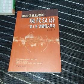 面向信息处理的现代汉语名+名逻辑语义研究