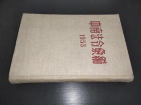 中南法令汇编