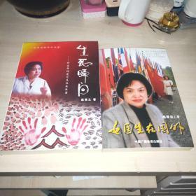 女医生在国外 (作者签赠本)+生死瞬间-对生命的追忆及其临床医案 2本合售(2005年一版一印仅印刷5000册)