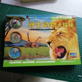 超级炫酷3D立体大百科:野生动物大探秘