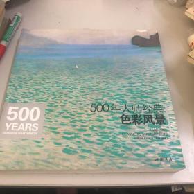 500年大师经典色彩风景