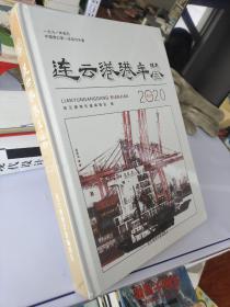 连云港港年鉴