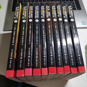 世界科幻大师 基地系列 阿西莫夫 1-9册
