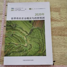 2020年世界有机农业概况与趋势预测