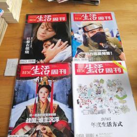 三联生活周刊 2015年(第47期、49期、51期、52期)4本