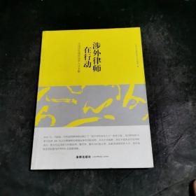 涉外律师在行动:中国涉外律师领军人才文集