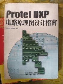 Protel DXP电路原理图设计指南