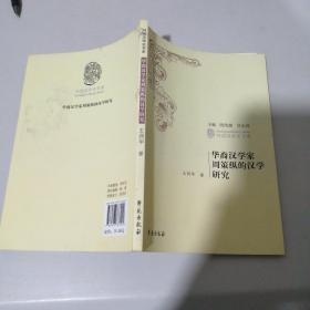 华裔汉学家周策纵的汉学研究??
