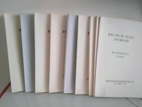 金税三期工程(优化版)用户操作手册(1——9册)