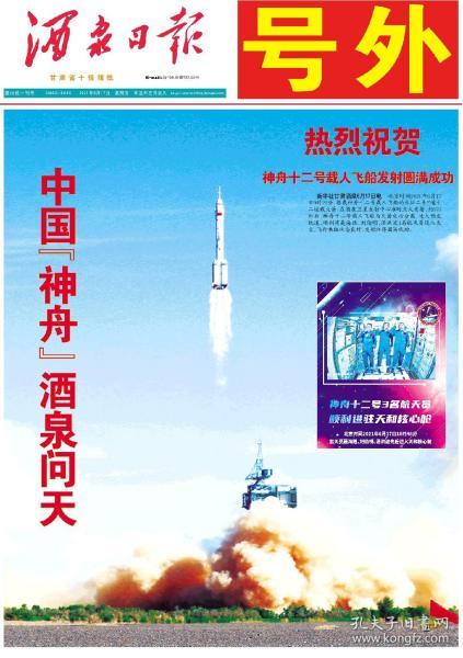 中国骄傲,科技大事记号外号外,最新号外,酒泉日报2021年6月17日,号外,神舟十二号,发射成功