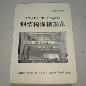 钢结构焊接规范 AWS D1.1/D1.1M:2006 美国国家标准