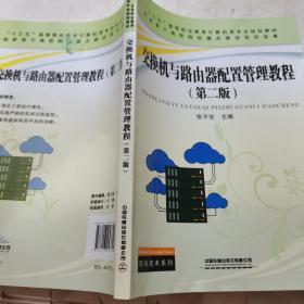 交换机与路由器配置管理教程(第二版)
