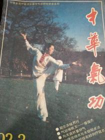 中华气功1992年第3期