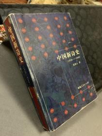 中国新诗史:1918-1949