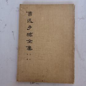 魯迅手稿全集【第一冊書信】