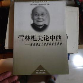 当代江苏学人丛书・雪林樵夫论中西---英语语言文学教育家范存忠
