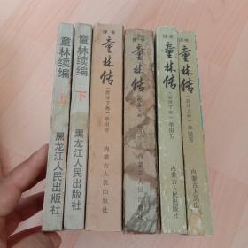 童林传前传【上下】+童林传后传【上下】+童林续编【上下】共6册合售