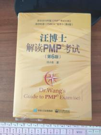 汪博士解读PMP考试(第6版)(未拆封)